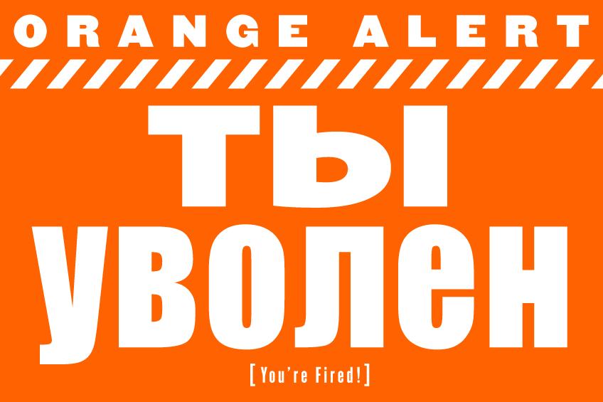 Orange-Alert-Fired